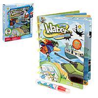 Книжка для рисования водой 'Войска', с маркером