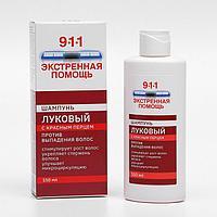Шампунь 911 'Луковый' с красным перцем от выпадения волос и облысения, 150 мл.