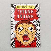 Комикс 'С тупыми людьми', 12 стр