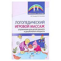 Логопедический игровой массаж для детей раннего и дошкольного возраста, Танцюра С.Ю, Васильева И.Н.