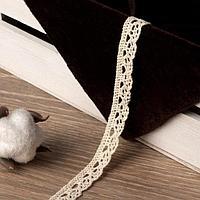 Кружево вязаное, 13 мм x 15 ± 1 м, цвет бежевый