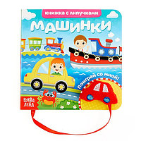 Книжка с липучками и игрушкой 'Машинки', 12 стр.