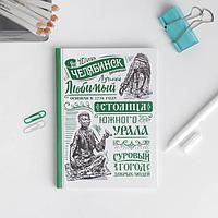 Ежедневник 'Челябинск', 80 листов
