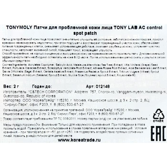 Патчи для проблемной кожи лица TONYMOLY Tony Lab AC Control Spot Patch - фото 2