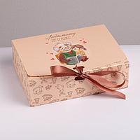 Коробка складная подарочная 'Любимому дедушке', 16.5 x 12.5 x 5 см (комплект из 5 шт.)