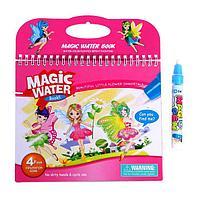 Книжка для рисования водой 'Феи', с маркером