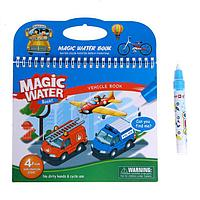 Книжка для рисования водой 'Транспорт-2', с маркером