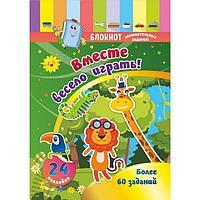 Блокнот занимательных заданий с наклейками для детей 3-5 лет. Вместе весело играть