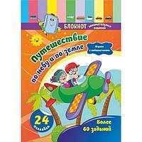 Блокнот занимательных заданий с наклейками для детей 5-7 лет. Путешествие по небу и по земле