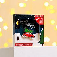 Значок в коробочке 'Везу праздник', 8 х 8 см
