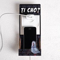 Органайзер для телефона на розетку 'Голубь', 10 х 4,1 х 23,8 см
