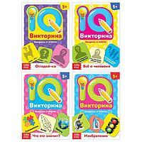 Набор обучающих книг 'IQ викторины' 4 шт.