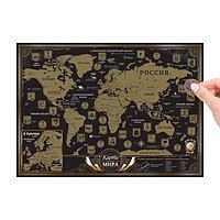 Карта мира со скретч-слоем , чёрная, 70 х 50 см