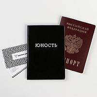 Обложка на паспорт полноцвет 'Юность' (1 шт)