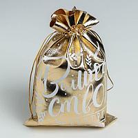 Мешочек подарочный парча 'Волшебство внутри', 16 х 24 см (комплект из 10 шт.)