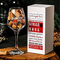Бокал для вина 'Априори виновна' 350 мл