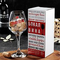 Бокал для вина 'Королева танцпола' 350 мл