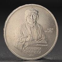 Монета '1 рубль 1990 года Скорина
