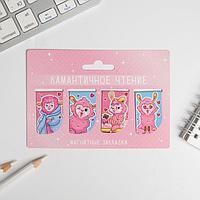 Магнитные закладки 'Ламантичное чтение' на открытке, 4 шт