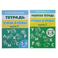 Рабочая тетрадь для детей 3-5 лет 'Учим буквы'. Часть 1. Бортникова Е.
