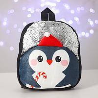 Рюкзак детский 'Пингвин', с пайетками, новогодний, 26х24 см