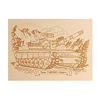 Доска для выжигания 'Танк Т-80УМ1' 'Барс'