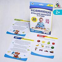 Игры для комплексного развития малышей 2-3 года