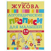 'Логопедические прописи для малышей', Жукова О. С.