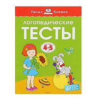 Логопедические тесты для детей 4-5 лет. Земцова О. Н.