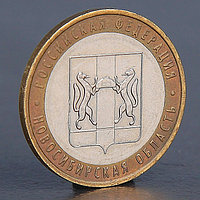 Монета '10 рублей 2007 Новосибирская область '