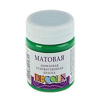 Краска акриловая Decola, 50 мл, зелёная средняя, Matt, матовая