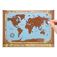 Карта мира со скретч-слоем, 70 х 50 см