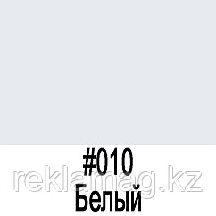 ORACAL 8100 010 Белый  (1,26m*50m)