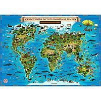 Интерактивная карта Мира для детей 'Животный и растительный мир Земли', 59 х 42 см, капсульная ламинация