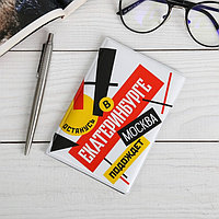 Обложка на паспорт 'Екатеринбург. Конструктивизм'