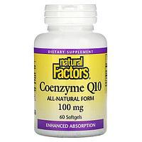 Коэнзим Q10, 100 мг, 60 мягких таблеток от Natural Factors