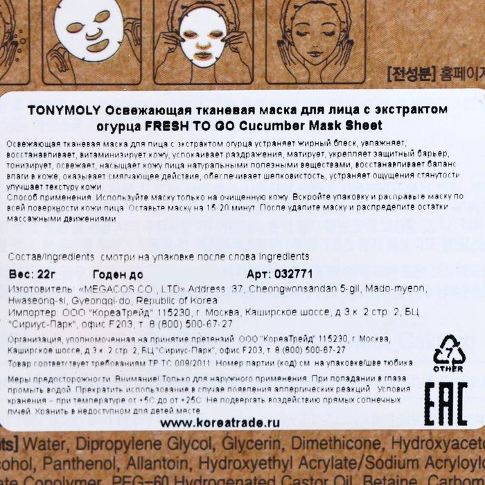 Тканевая маска для лица TONYMOLY Fresh To Go с экстрактом огурца, 22 г - фото 2