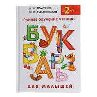 Букварь для малышей 'Раннее обучение чтению, от 2-х лет', Ткаченко Н. А., Тумановская М. П.