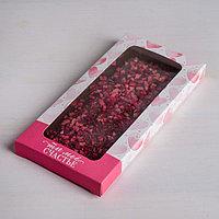 Коробка для шоколада 'Ты моё счастье', с окном, 17,3 x 8,8 x 1,5 см (комплект из 5 шт.)
