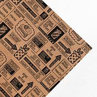 Бумага крафтовая бурая в рулоне 'Счастливых мгновений', 0.68 x 8 м