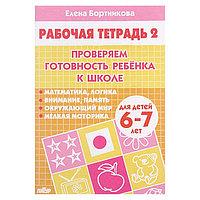 Рабочая тетрадь для детей 6-7 лет 'Проверяем готовность ребёнка к школе'. Часть 2. Бортникова Е.