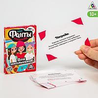 Фанты 'Челлендж для школьников', 20 карт