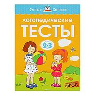 Логопедические тесты для детей 2-3 лет. Земцова О. Н.