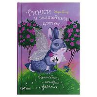 'Тинки и волшебный цветок', Блэр Мэри, 128 стр.