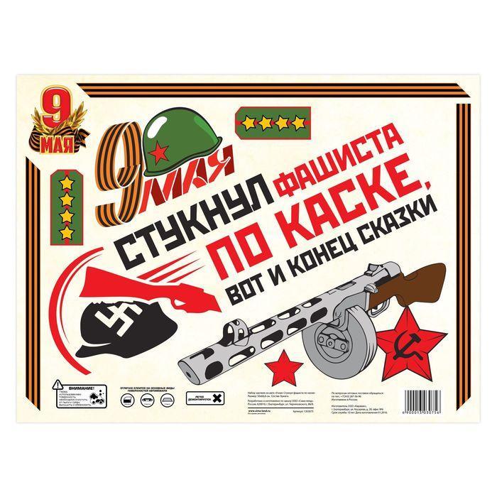 Набор наклеек на авто '9 мая Стукнул фашиста по каске' - фото 1
