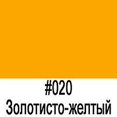 ORACAL 8100 020 Золотисто-желтый (1,26m*50m)