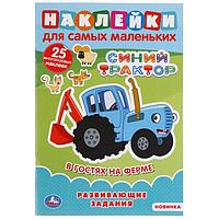 Наклейки для самых маленьких А5 с развивающими заданиями 'В гостях на ферме', Синий трактор