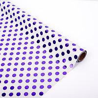 Плёнка металлизированная 'Фиолетовый горошек', 0,5 х 20 м