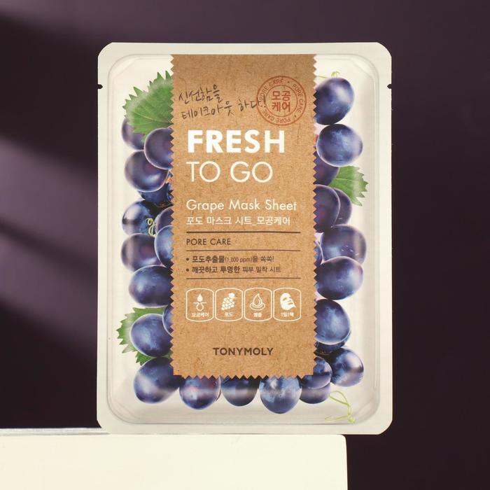 Тканевая маска для лица TONYMOLY Fresh To Go с экстрактом винограда, 22 г - фото 1