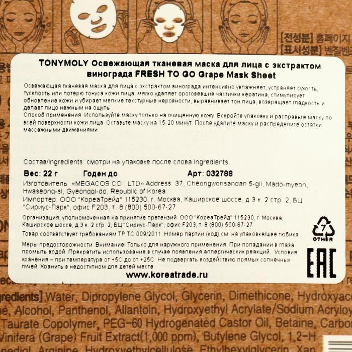 Тканевая маска для лица TONYMOLY Fresh To Go с экстрактом винограда, 22 г - фото 2